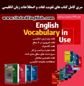 آموزش واژگان و لغات زبان انگلیسی