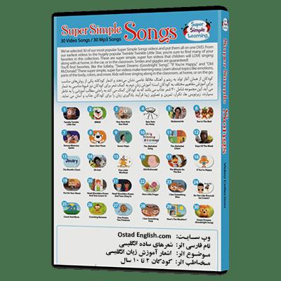 آموزش شعرهای ساده انگلیسی برای کودکان Super Simple Songs