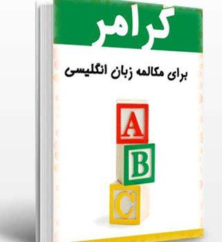 دانلود کتاب گرامر سعید عنایت پور