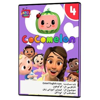 پکیج آموزش زبان کوکوملون 4 کودکان
