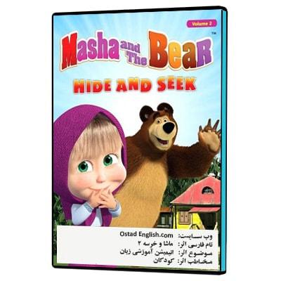 کارتون ماشا و خرسه قسمت دوم