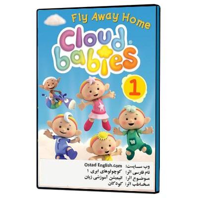 کارتون کوچولوهای ابری زبان انگلیسی برای کودکان بالای 2 سال