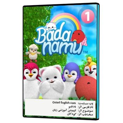 پکیج آموزش انیمیشن بادانامو برای کودکان