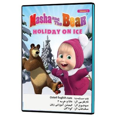 کارتون ماشا و خرس برای تقویت زبان انگلیسی کودکان