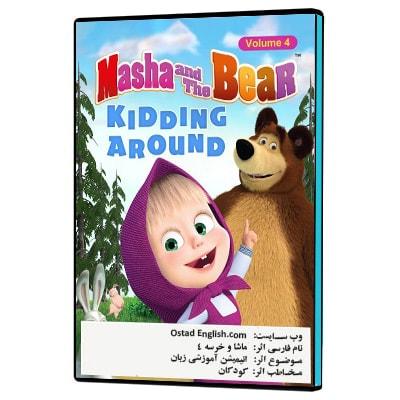 دانلود کارتون ماشا و خرسه قسمت چهارم برای آموزش زبان انگلیسی کودکان