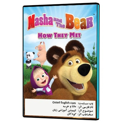 دانلود ماشا و خرسه انیمیشن زبان انگلیسی