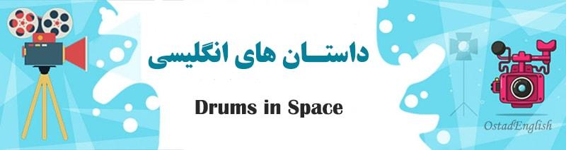 داستان کوتاه طبل ها در فضا به زبان انگلیسی