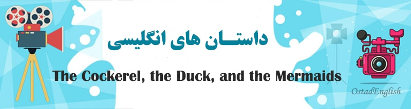 داستان کوتاه جوجه خروس، اردک و پری دریایی انگلیسی