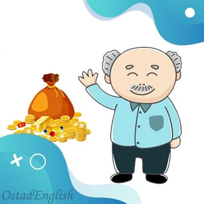 داستان سکه های پدربزرگ به انگلیسی و ترجمه فارسی