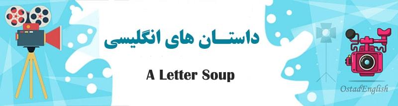 داستان کوتاه انگلیسی سوپ الفبا با ترجمه فارسی و صوت انگلیسی