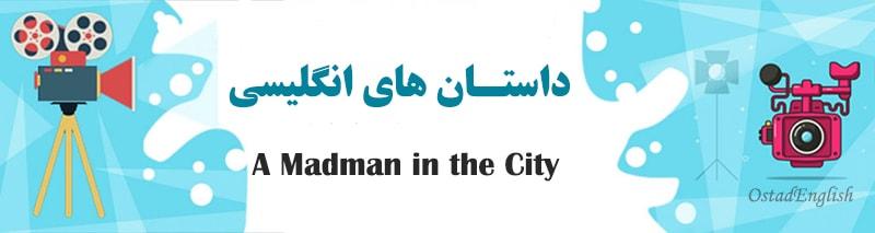 داستان انگلیسی دیوانه ای در شهر با ترجمه فارسی