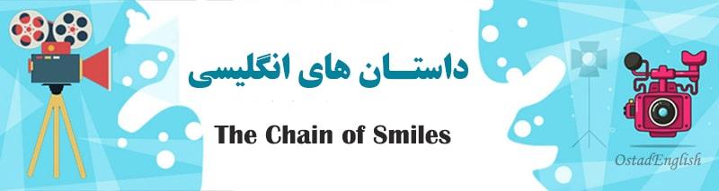 داستان کوتاه انگلیسی زنجیره ای از خنده با ترجمه
