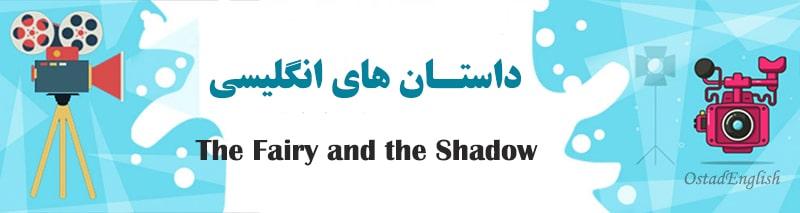 داستان انگلیسی پری و سایه با ترجمه فارسی همراه با صوت و تلفظ