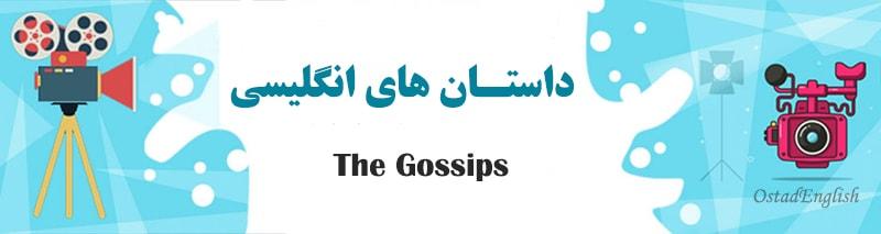 داستان انگلیسی شایعات و بدگویی با ترجمه فارسی