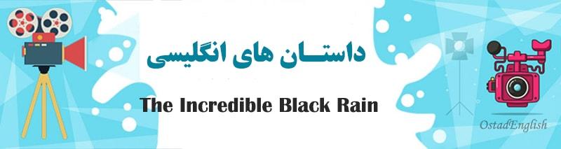 داستان کوتاه انگلیسی باران سیاه باور نکردنی با ترجمه فارسی و صوت