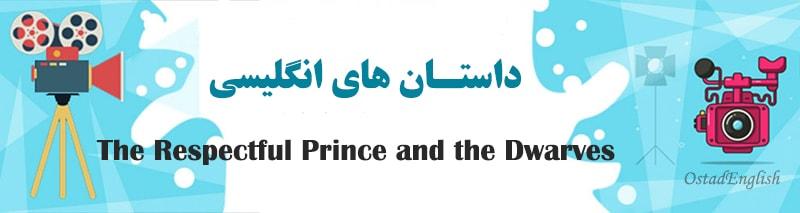 داستان انگلیسی شاهزاده ی مودب و کوتوله ها