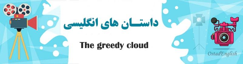 داستان کوتاه انگلیسی ابر حریص با ترجمه فارسی با صوت انگلیسی