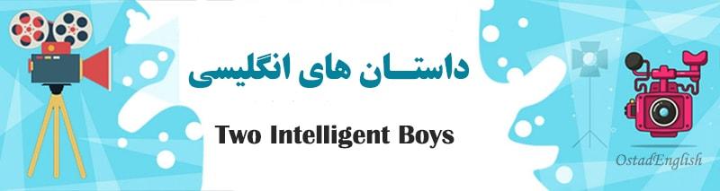 داستان کوتاه انگلیسی دو پسر باهوش با ترجمه فارسی و صوت انگلیسی
