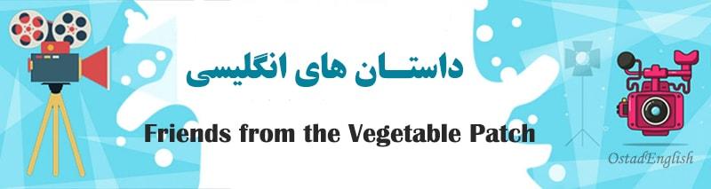 داستان کوتاه انگلیسی دوستان سبزیجات با ترجمه فارسی و صوت انگلیسی