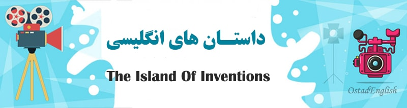 داستان انگلیسی جزیره اختراعات
