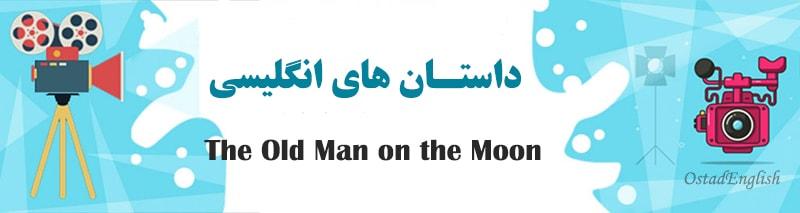 داستان انگلیسی پیرمردی روی ماه با ترجمه فارسی و تلفظ انگلیسی