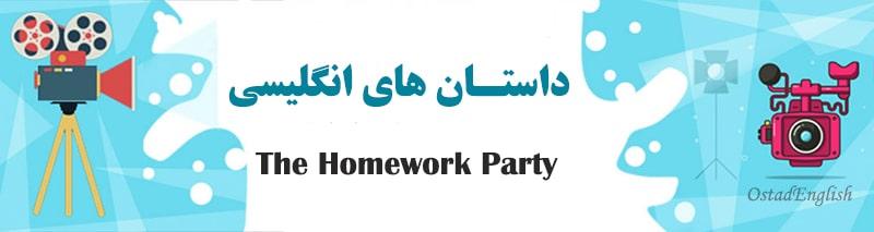 داستان انگلیسی مهمانی مدرسه با ترجمه فارسی و تلفظ انگلیسی