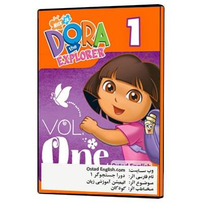 کارتون دورا جستجوگر زبان انگلیسی کودکان