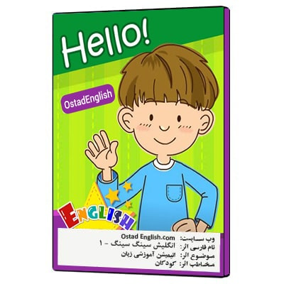 انیمیشن انگلیش سینگ سینگ انگلیسی آموزش زبان انگلیسی کودکان