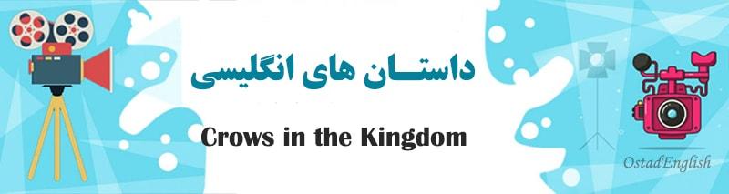 داستان انگلیسی کلاغ های قلمروی پادشاهی Crows in the Kingdom