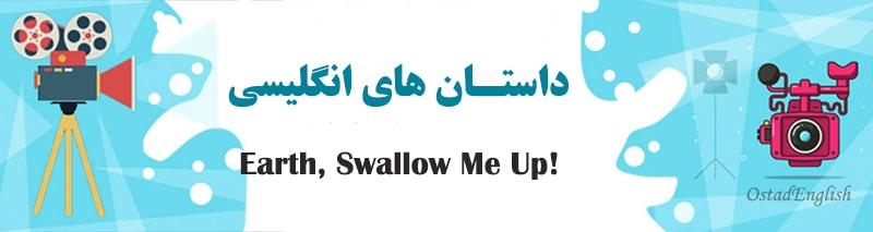 داستان انگلیسیEarth Swallow Me Up