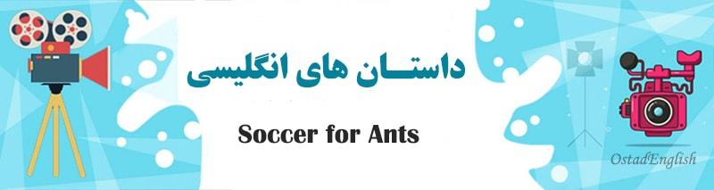 داستان انگلیسی فوتبال مورچه ها
