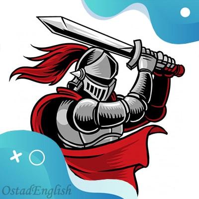 داستان انگلیسی شوالیه و جهان واقعی The Knight and the real World