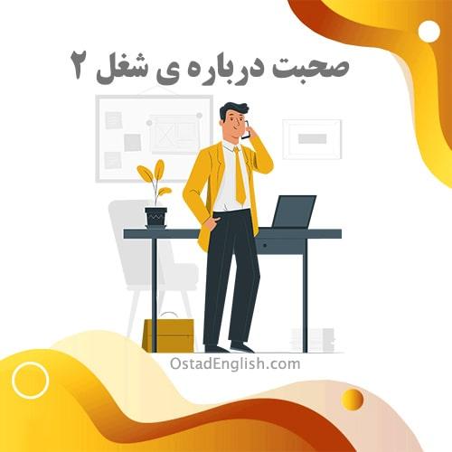 صحبت درباره ی شغل در مکالمات تجاری انگلیسی