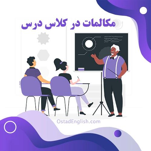 مکالمات در کلاس درس به زبان انگلیسی The Classroom