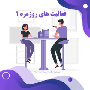 مکالمات در فعالیت های روزمره به زبان انگلیسیEveryday Activities