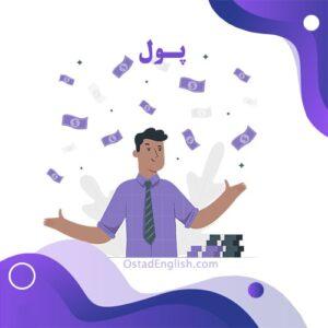 مکالمه درباره پول به زبان انگلیسی