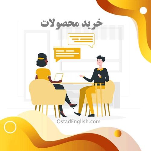 صحبت درباره ی خرید محصولات به زبان انگلیسی در مکالمات تجاری