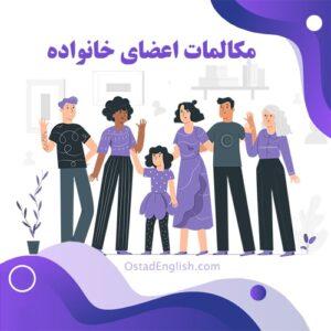مکالمات اعضای خانواده به زبان انگلیسی