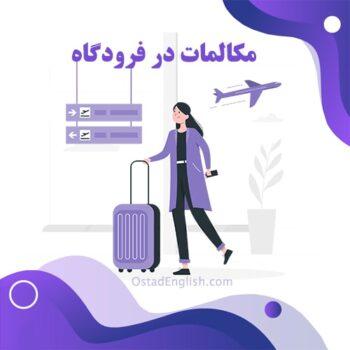 مکالمات در فرودگاه به زبان انگلیسی