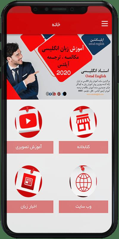 اپلیکیشن آموزش زبان انگلیسی برای فارسی زبانان