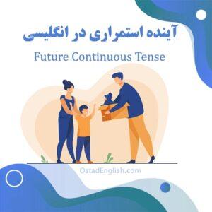 آینده استمراری در زبان انگلیسی