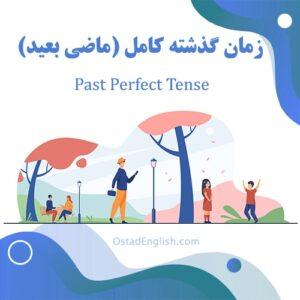 آموزش زمان گذشته کامل یا ماضی بعید در زبان انگلیسی