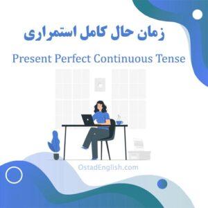 آموزش زمان حال کامل استمراری ماضی نقلی استمراری در زبان انگلیسی