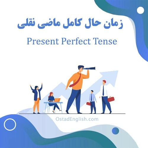آموزش زمان حال کامل ماضی نقلی همراه با مثال Present Perfect Tense