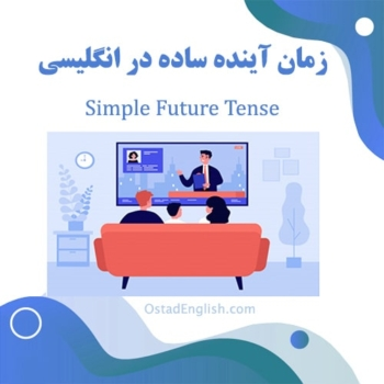 آموزش زمان آینده ساده در زبان انگلیسی