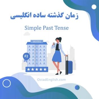 آموزش زمان گذشته ساده در زبان انگلیسی
