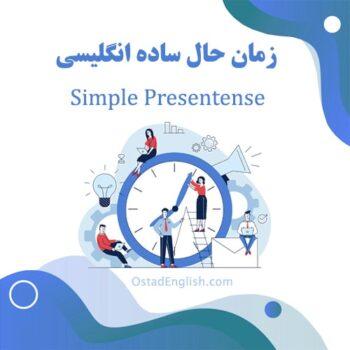 زمان حال ساده انگلیسی simple presentense