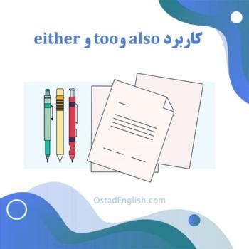 کاربرد either ،too ، also در زبان انگلیسی