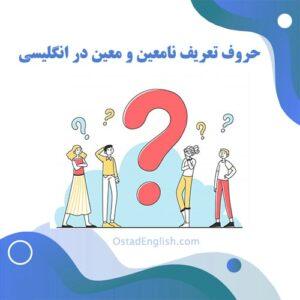 حروف تعریف نامعین و معین در زبان انگلیسی