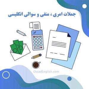 جملات امری ، منفی و سوالی در زبان انگلیسی